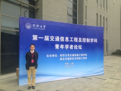 Attending the 1st Young Scholar Forum on Traffic Information Engineering and Control at Tongji University, Shanghai, China, December 2015